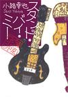 Shoji01